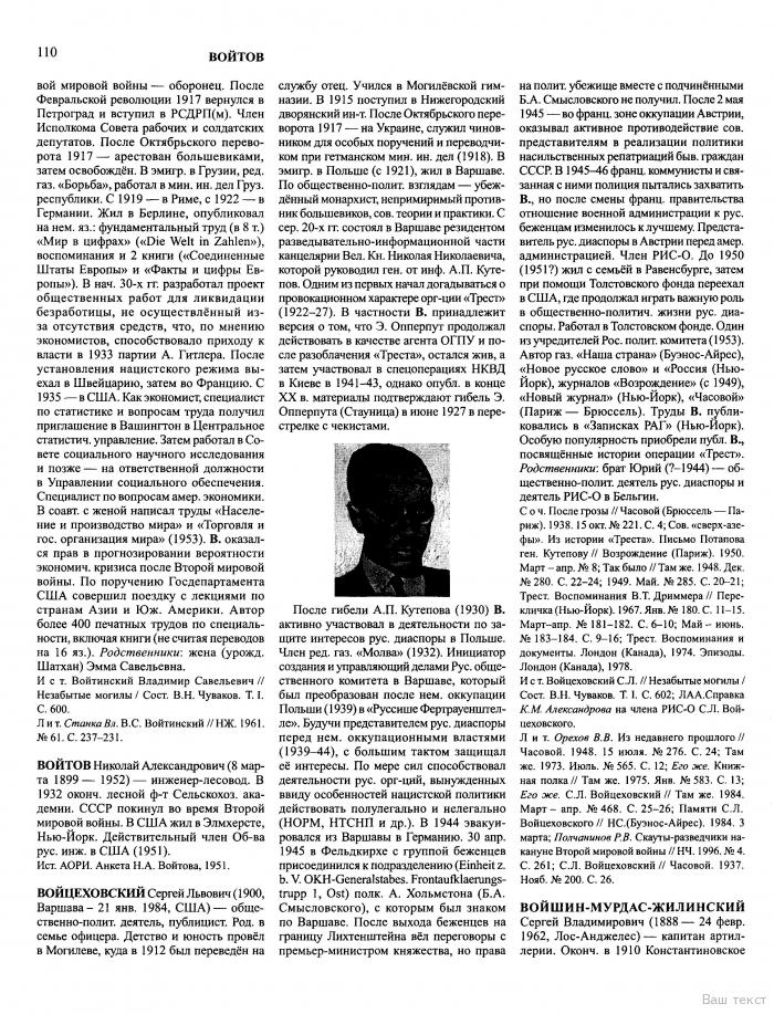 ВОЙЦЕХОВСКИЙ Сергей Львович