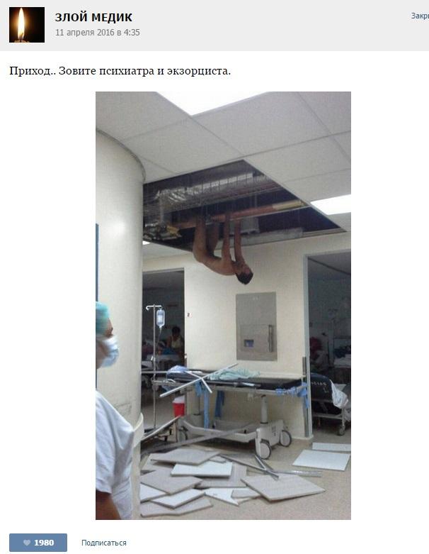 Медики жгут
