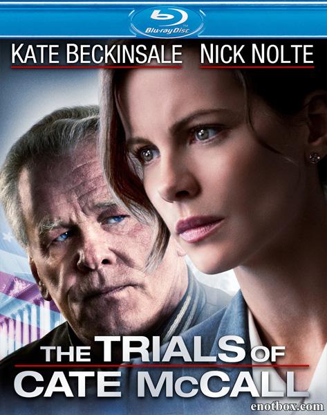 Новая попытка Кейт МакКолл / The Trials of Cate McCall (2013/BDRip/HDRip)