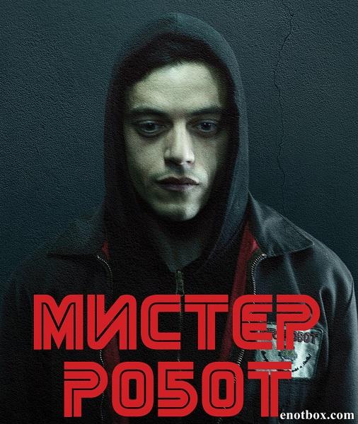 Мистер Робот / Mr. Robot - Полный 2 сезон [2016, WEB-DLRip | WEB-DL 1080p] (LostFilm)