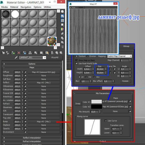 ламинат под V-Ray настройки карты Mix рельеф поверхности