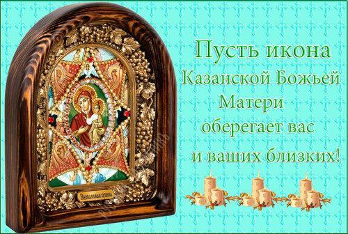 Поздравления казанской иконы божией матери
