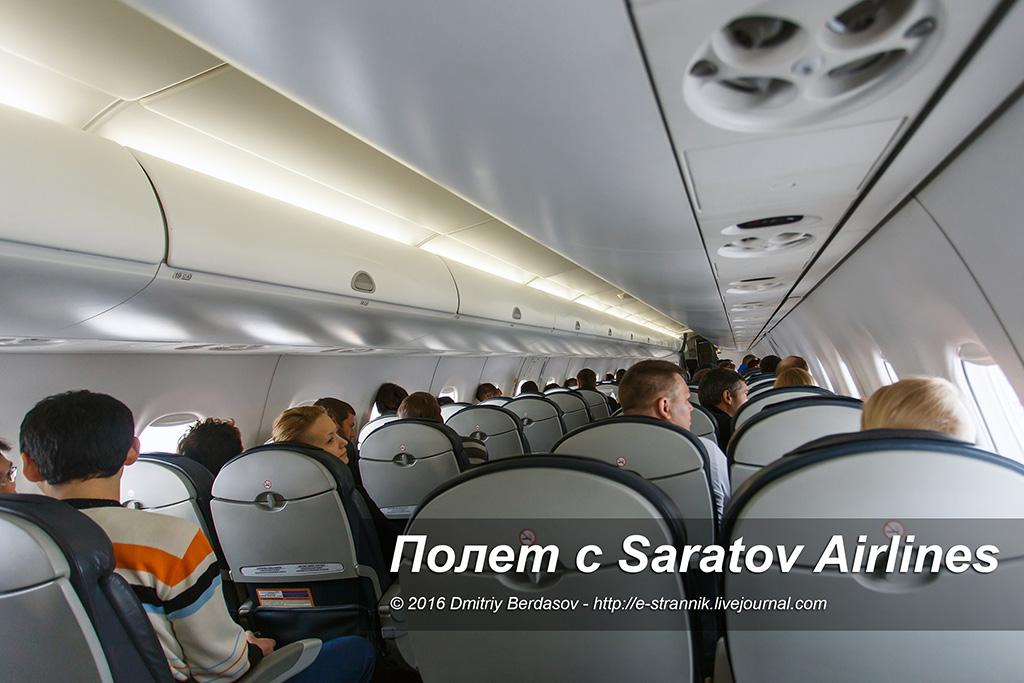 Полет с Saratov Airlines