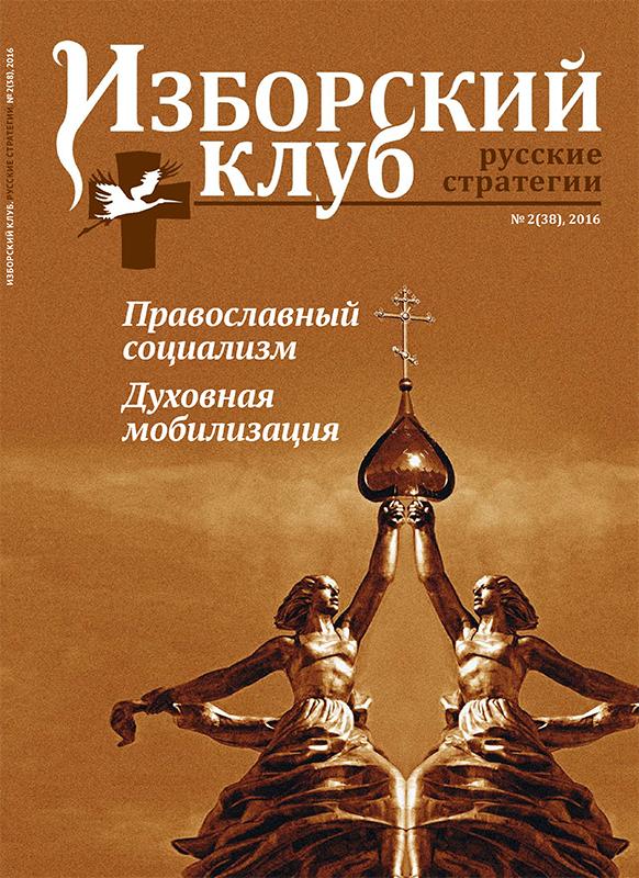 журнал ИЗБОРСКИЙ КЛУБ, №2(38), февраль 2016 года