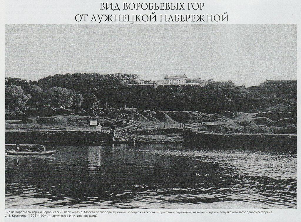 25067 Воробьёвы горы и ресторан Крынкина (вариант №4) 1904.jpg