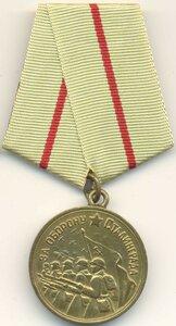 medal_za_oboronu_stalingrada.jpg