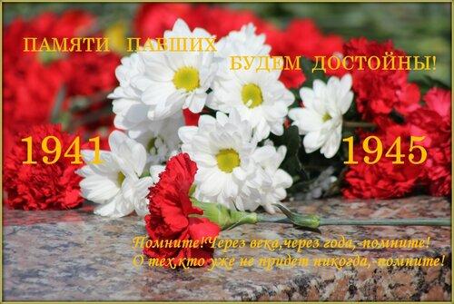 Памяти павших будем достойны!
