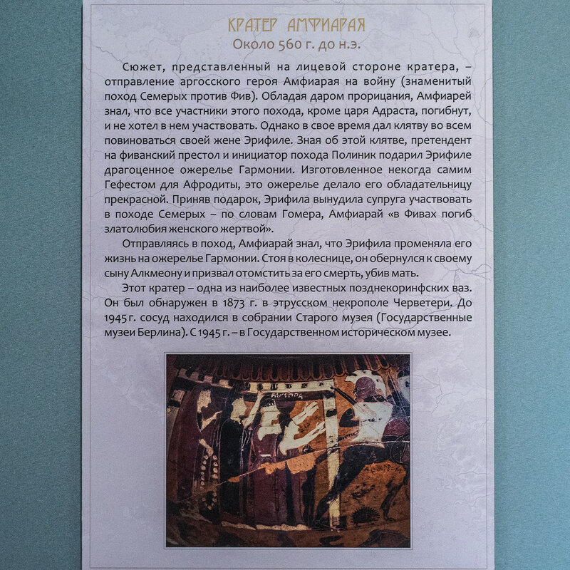 Кратер Амфиарая. Около 560 г. до н.э.