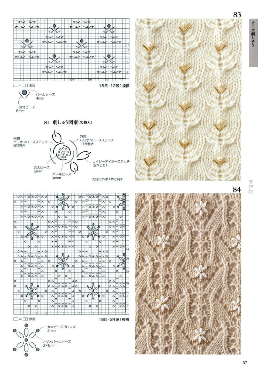 Японские ажурные узоры со схемами для сайта *Модное вязание у  Перчинки*,http://modnoevyazanie.ru.com/