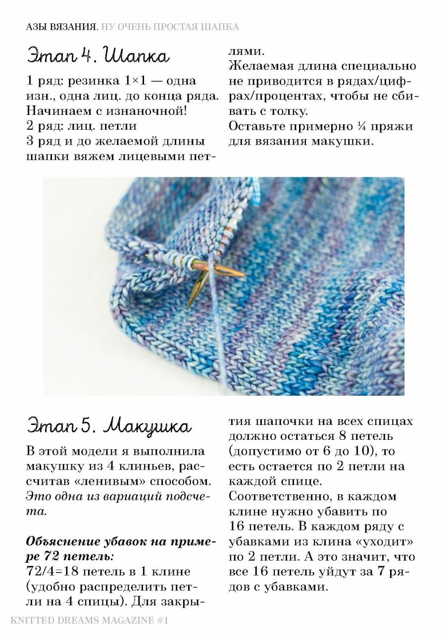 Как делать убавки петель при вязании шапки