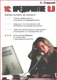 Аудиокнига 1С: Предприятие 8.0 - Гладкий А.А.