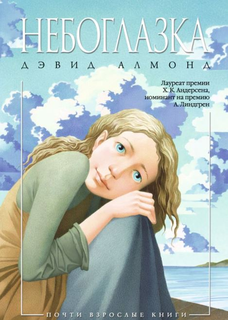Небоглазка - обложка книги.jpg