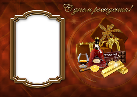Фоторамка на День рождения мужчине с золотом, коньяком и подарками
