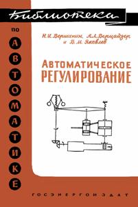 Серия: Библиотека по автоматике 0_1491ab_94689d2f_orig