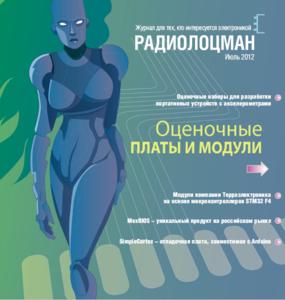 Журнал: РадиоЛоцман 0_13cf47_1c161bb_M