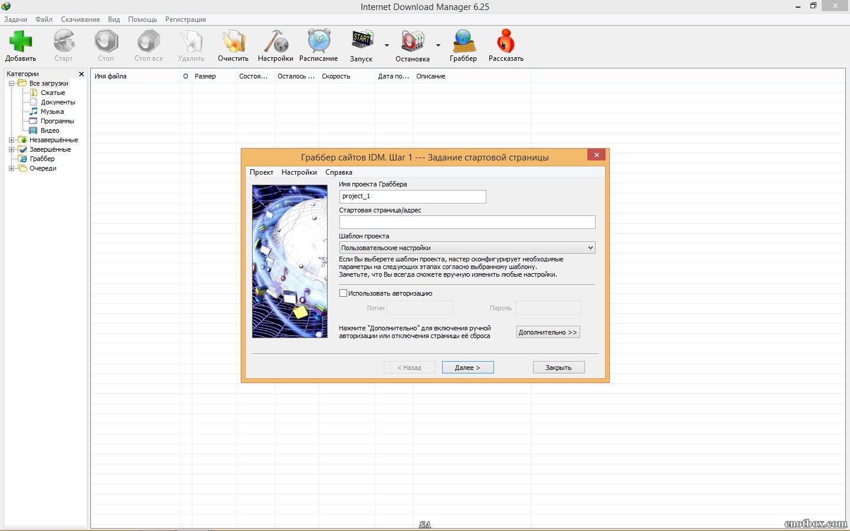 internet download manager serial number 6.25