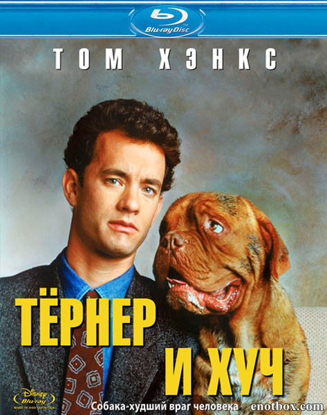 Тёрнер и Хуч / Turner & Hooch (1989/BDRip/HDRip)