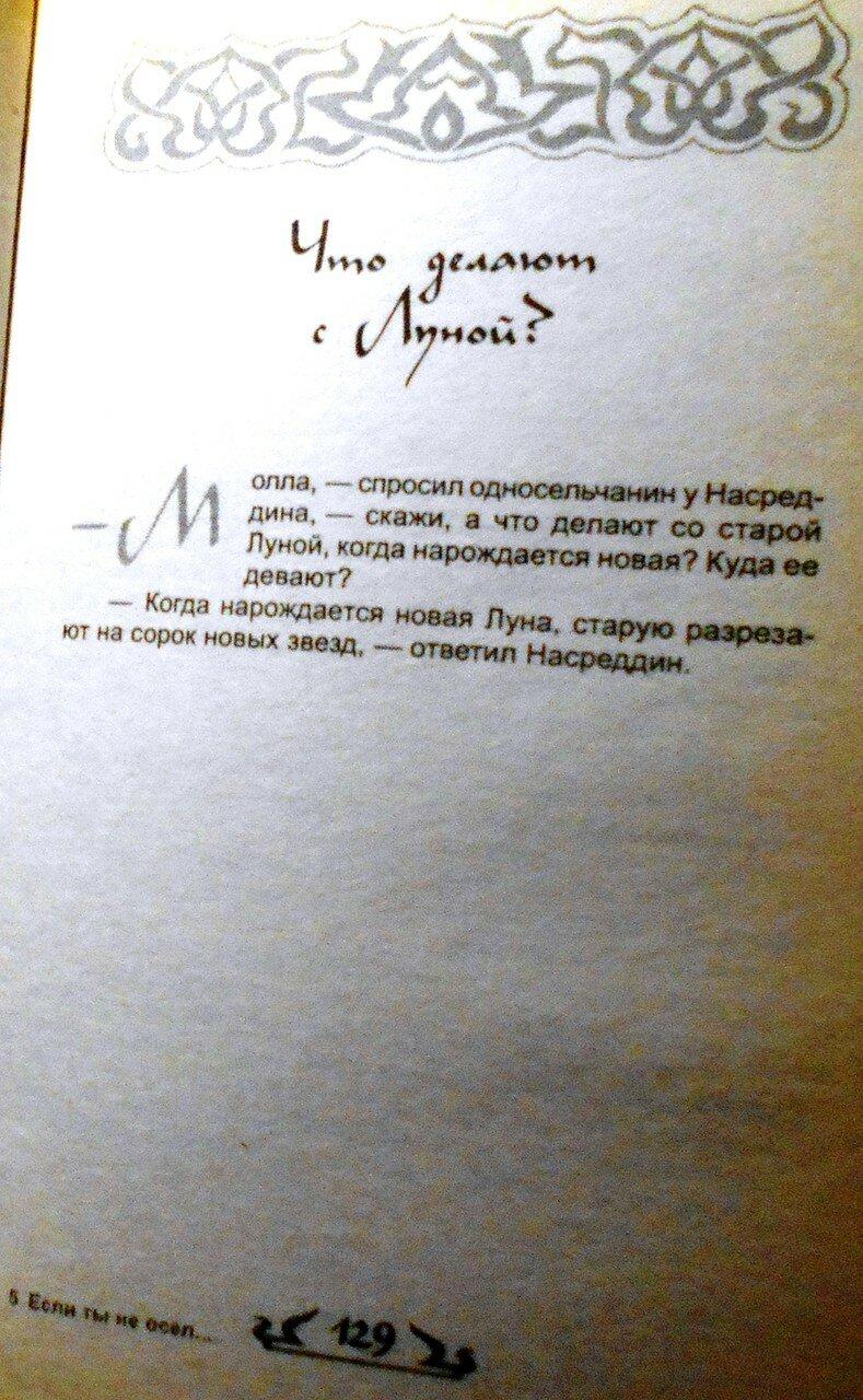 Если ты не ОСЁЛ, или как узнать СУФИЯ (113).JPG
