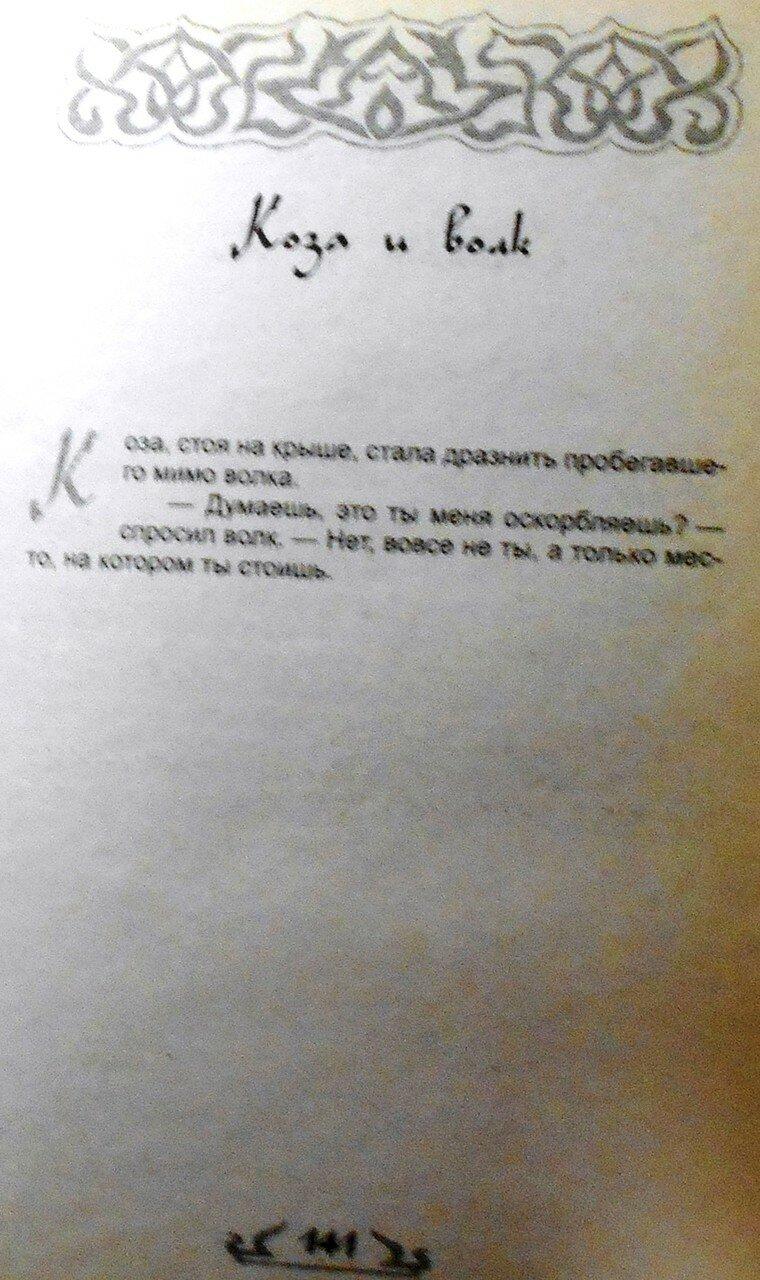Если ты не ОСЁЛ, или как узнать СУФИЯ (124).JPG