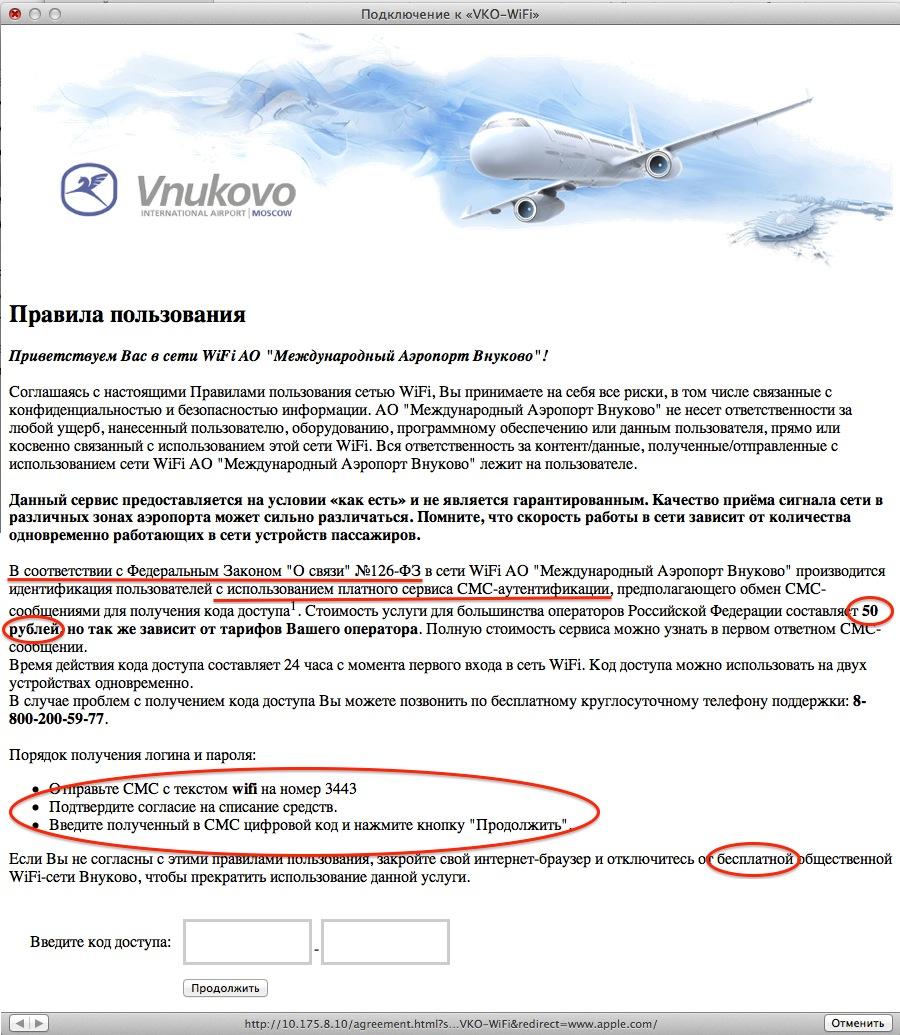 Платный бесплатный WiFi в аэропорту Внуково