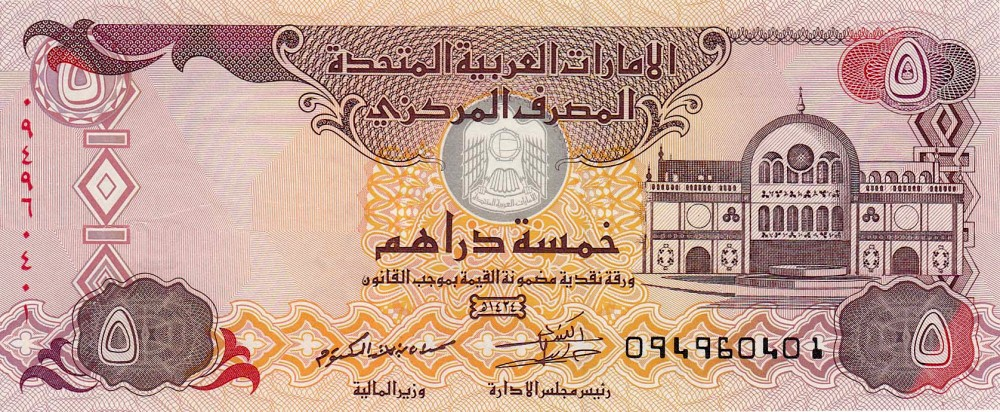 ОАЭ, 5 дирхамов, 1993