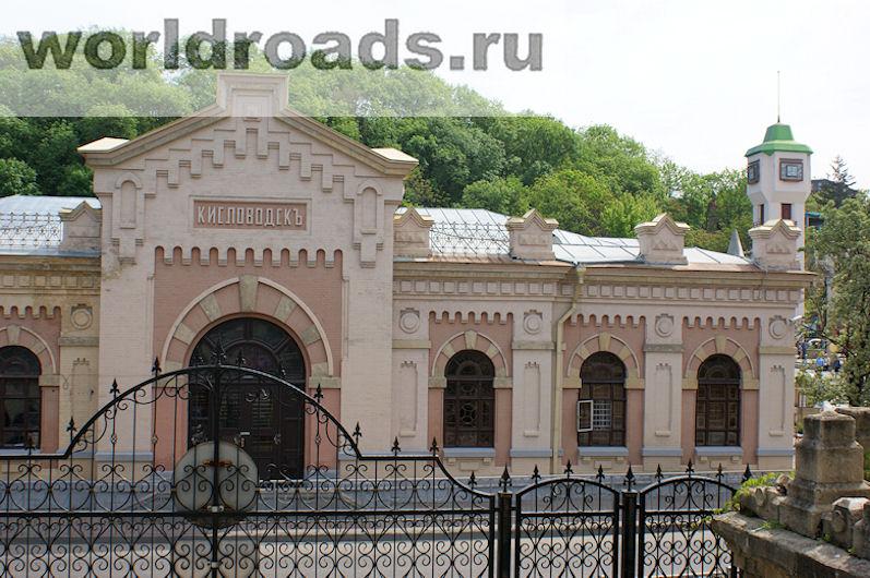 Вокзал Кисловодска