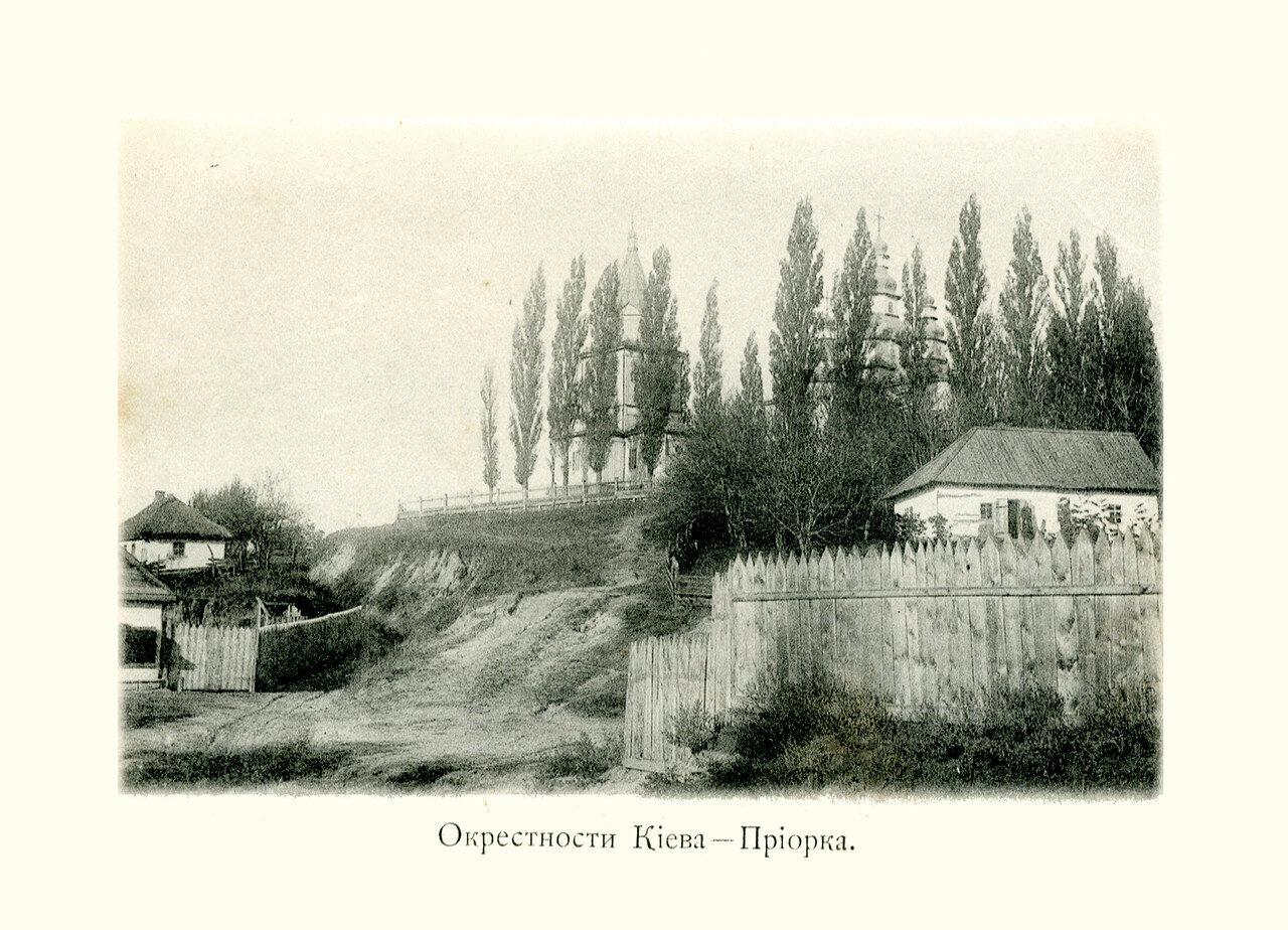 Окрестности Киева. Приорка