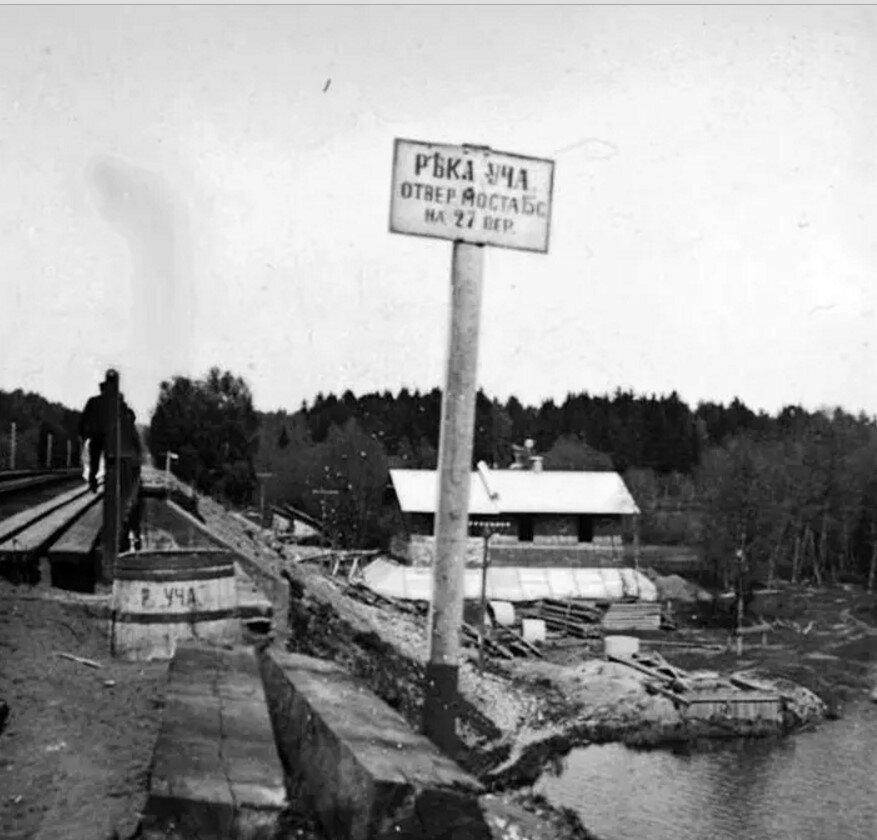 1910. Окрестности Москвы. Железнодорожный мост через реку Уча
