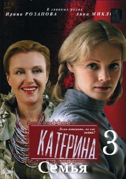 Катерина - 3. Семья (2012) SATRip
