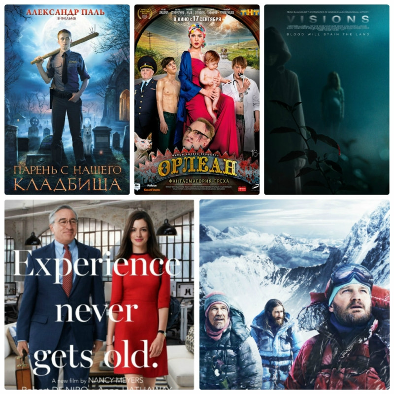 Главные премьеры сентября 2015