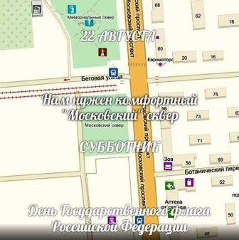 Московский сквер