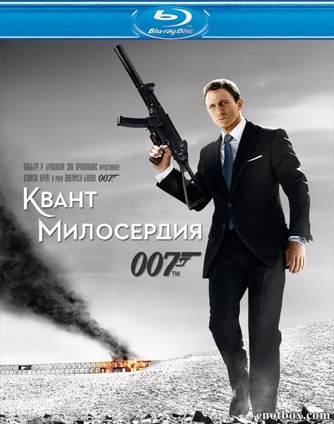 Джеймс Бонд 007: Квант милосердия / James Bond 007: Quantum of Solace (2008/BDRip/HDRip)