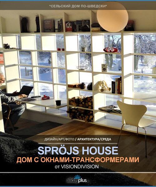 Spröjs House. Новое лицо старого шведского дома