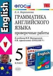 Книга Грамматика английского языка, Проверочные работы, 5 класс, Барашкова Е.А., 2014