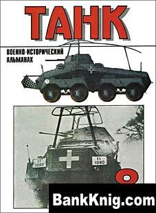 ТАНК № 8 - Военно-исторический альманах