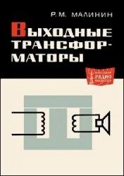 Книга Выходные трансформаторы