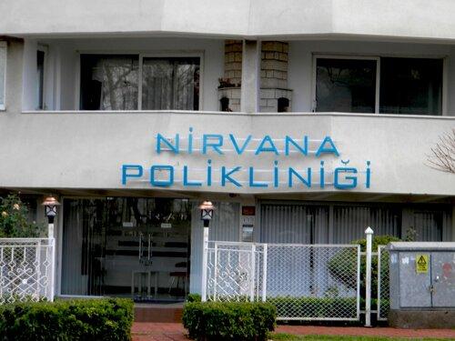 Клиника - Нирвана
