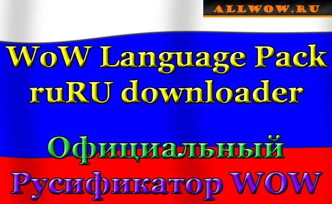 WoW Language Pack ruRU downloader - Вам предложен языковый пакет