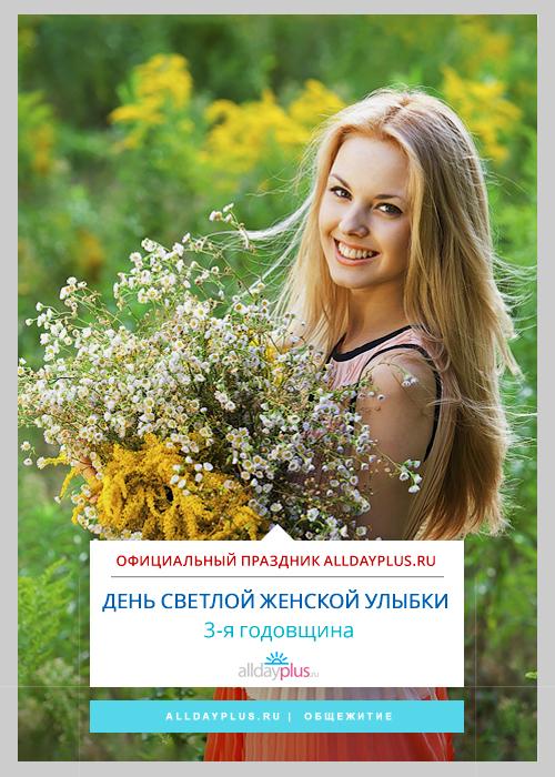 День светлой женской улыбки - официальный праздник сайта alldayplus.ru