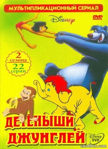 Детёныши джунглей. Полная коллекция / Jungle cubs. Classic Collection (1996-1998/SATRip)