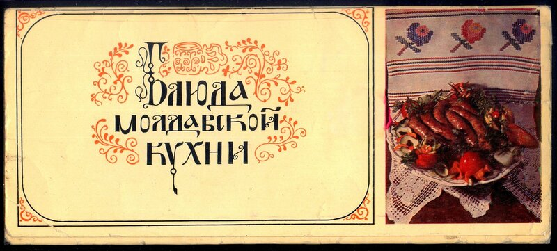 Блюда Молдавской кухни (1973) продолжение