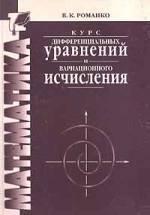 Книга Курс дифференциальных уравнений и вариационного исчисления - Романко В.К.