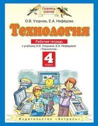 Книга Технология, 4 класс, Планета знаний, Узорова О.В., Нефёдова Е.А., 2012