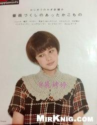Книга Crochet Rose Motifs Warm Goods - Asahi Original