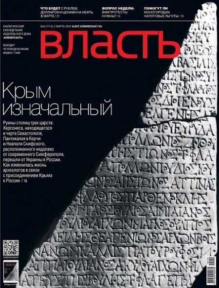 Книга Журнал: Коммерсантъ Власть №8 (март 2015)