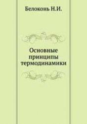 Книга Основные принципы термодинамики