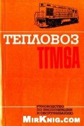 Книга Тепловоз ТГМ6А. Руководство по эксплуатации и обслуживанию