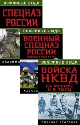Книга Квачков В., Стариков Н., Север А. - Вежливые люди. В 3-х томах