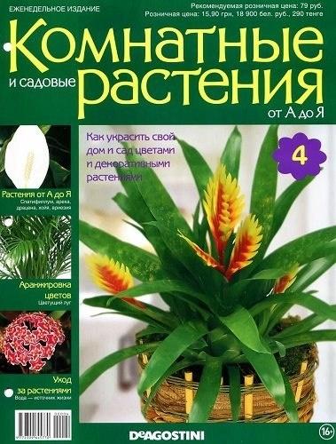 Книга Журналы: Комнатные и садовые растения от А до Я №№3-4 (2014)