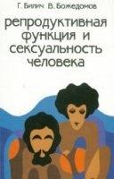 Книга Репродуктивная функция и сексуальность человека